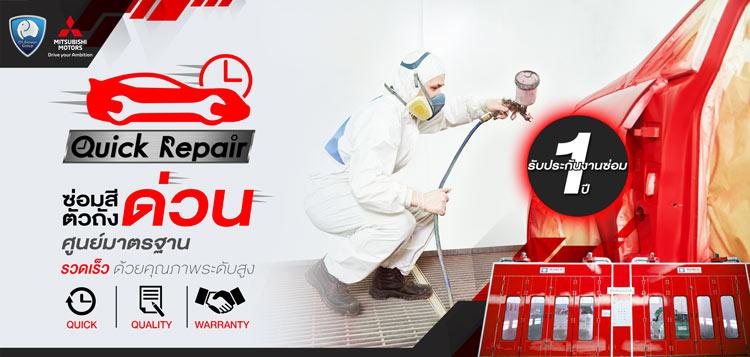 ซ่อมสีตัวถัง รถยนต์ทุกยี่ห้อ ซ่อมรถมิตซูบิชิ ซ่อมเคลมประกัน เก็บสีรอบคัน ซ่อมประกัน ช.เอราวัณ ซ่อมโตเกียวมารีน ซ่อมวิริยะประะกันภัย เคลมประกันภัย ซ่อมห้าง