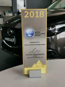 Mazda Excellence Award 2018 มาสด้า ช.เอราวัณ